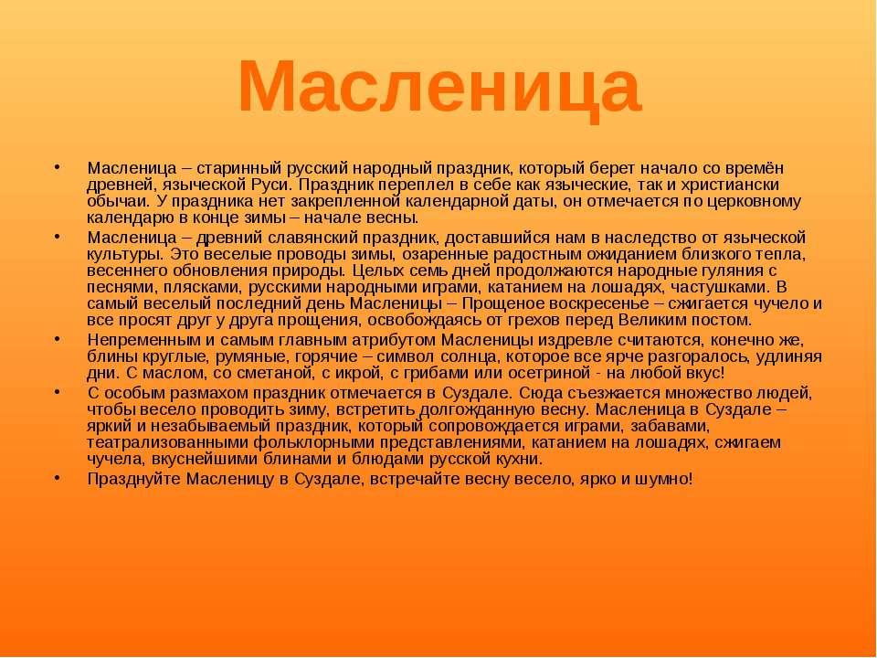 Праздники с русскими народными играми