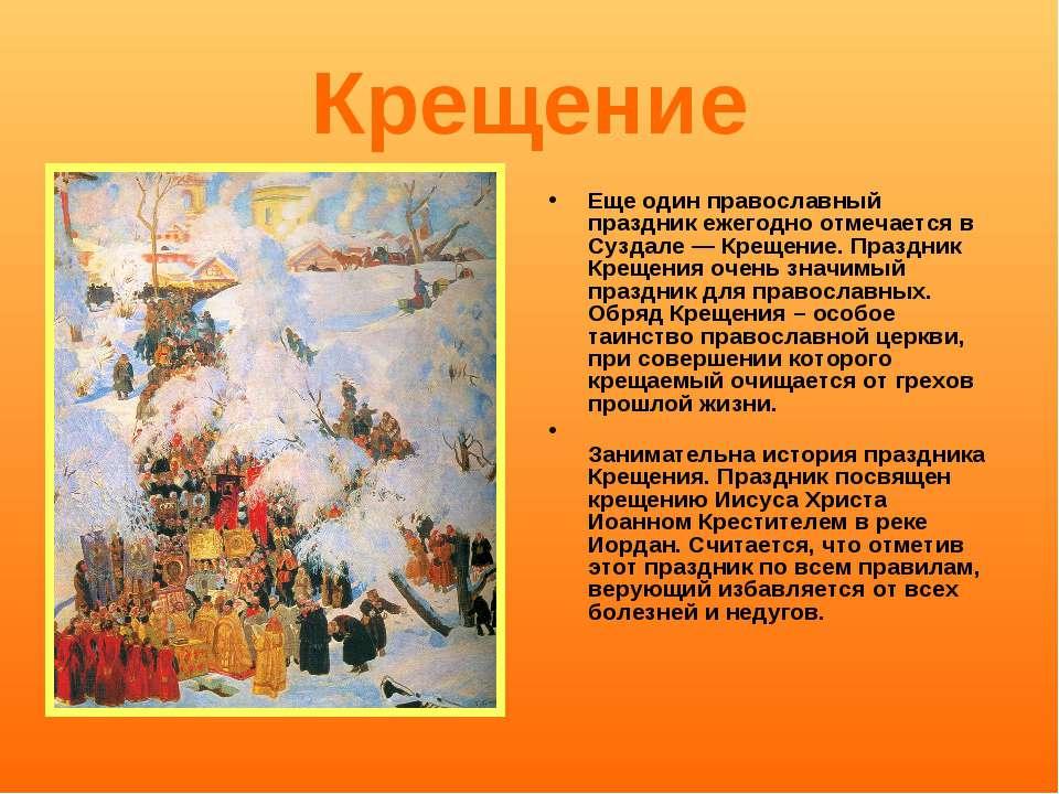 Крещение Еще один православный праздник ежегодно отмечается в Суздале — Креще...