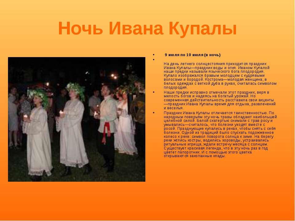 Ночь Ивана Купалы 9 июля по 10 июля (в ночь) На день летнего солнцестояния пр...