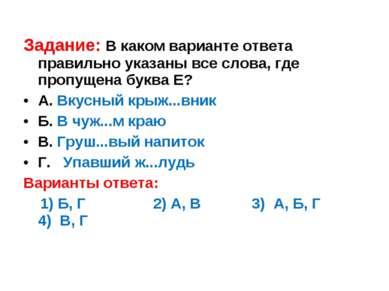 Задание: В каком варианте ответа правильно указаны все слова, где пропущена б...