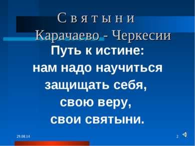* * С в я т ы н и Карачаево - Черкесии Путь к истине: нам надо научиться защи...