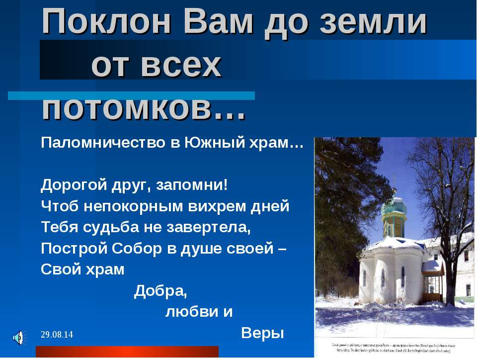 * * Паломничество в Южный храм… Дорогой друг, запомни! Чтоб непокорным вихрем...