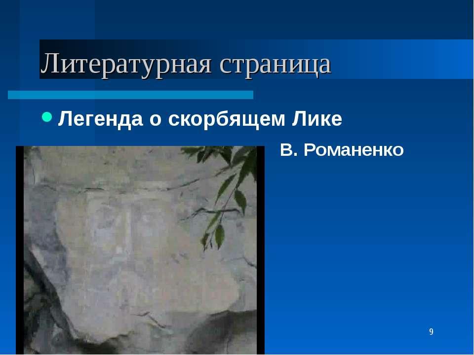 * * Литературная страница Легенда о скорбящем Лике В. Романенко