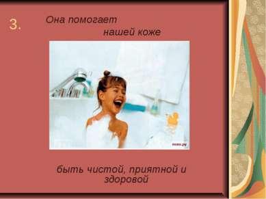 3. Она помогает нашей коже быть чистой, приятной и здоровой
