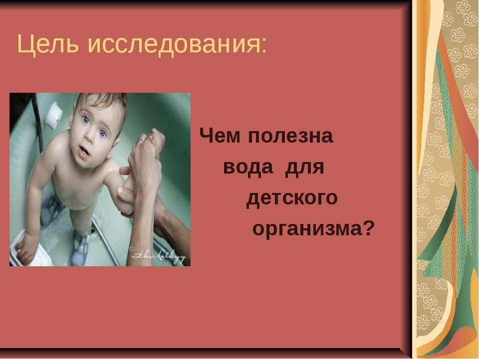 Цель исследования: Чем полезна вода для детского организма?