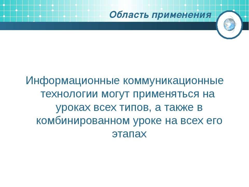 Область применения Информационные коммуникационные технологии могут применять...