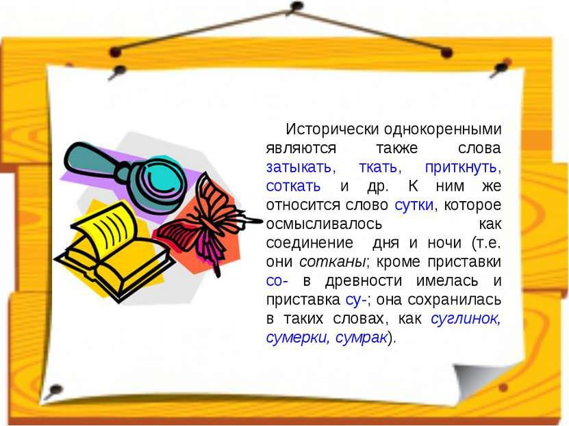 Исторически однокоренными являются также слова затыкать, ткать, приткнуть, со...