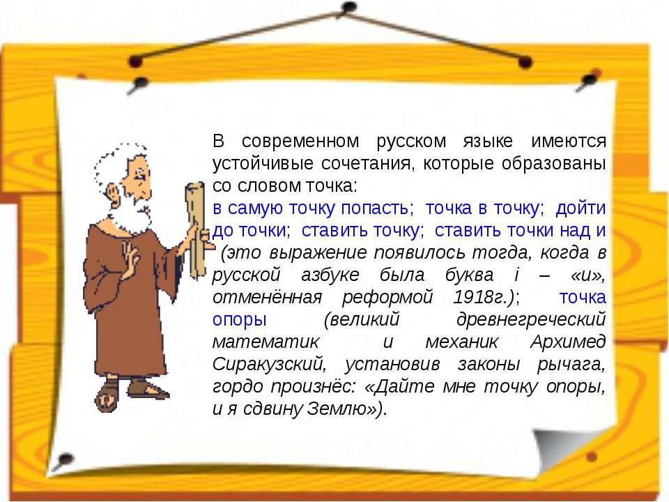 В современном русском языке имеются устойчивые сочетания, которые образованы ...