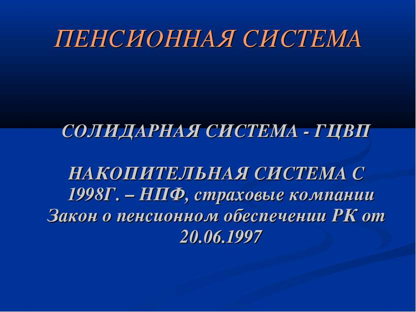 ПЕНСИОННАЯ СИСТЕМА СОЛИДАРНАЯ СИСТЕМА - ГЦВП НАКОПИТЕЛЬНАЯ СИСТЕМА С 1998Г. –...