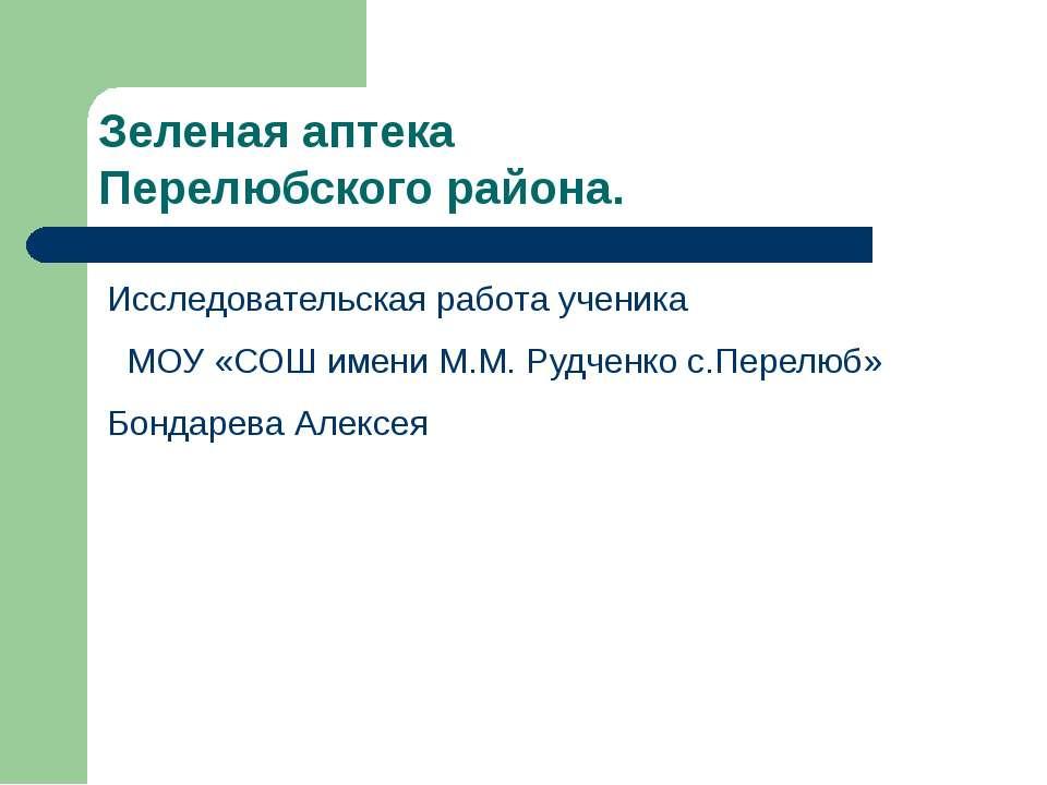 Зеленая аптека Перелюбского района. Исследовательская работа ученика МОУ «СОШ...