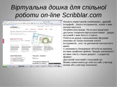 Віртуальна дошка для спільної роботи on-line Scribblar.com Кількість користув...