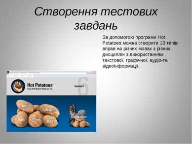 Створення тестових завдань За допомогою програми Hot Potatoes можна створити ...