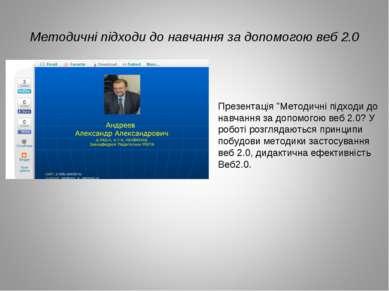 """Методичні підходи до навчання за допомогою веб 2.0 Презентація """"Методичні під..."""