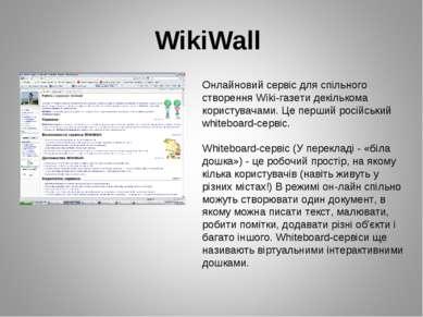WikiWall Онлайновий сервіс для спільного створення Wiki-газети декількома кор...