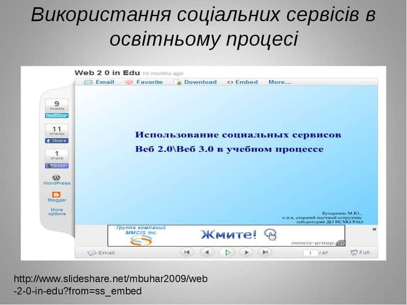 Використання соціальних сервісів в освітньому процесі http://www.slideshare.n...