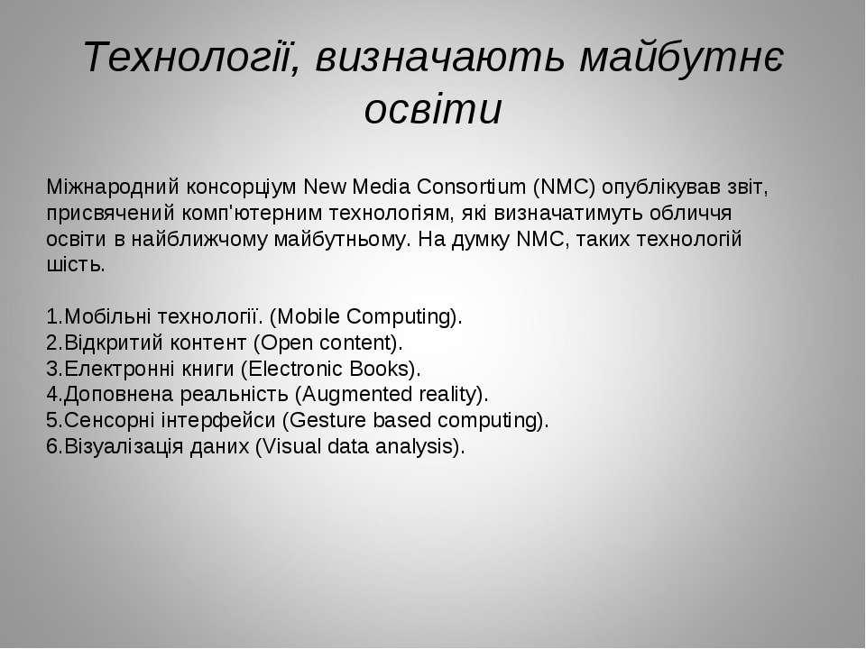 Технології, визначають майбутнє освіти Міжнародний консорціум New Media Conso...
