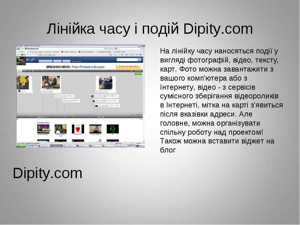 Лінійка часу і подій Dipity.com Dipity.com На лінійку часу наносяться події у...