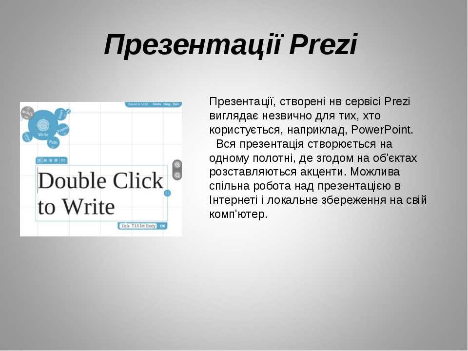 Презентації Prezi Презентації, створені нв сервісі Prezi виглядає незвично дл...