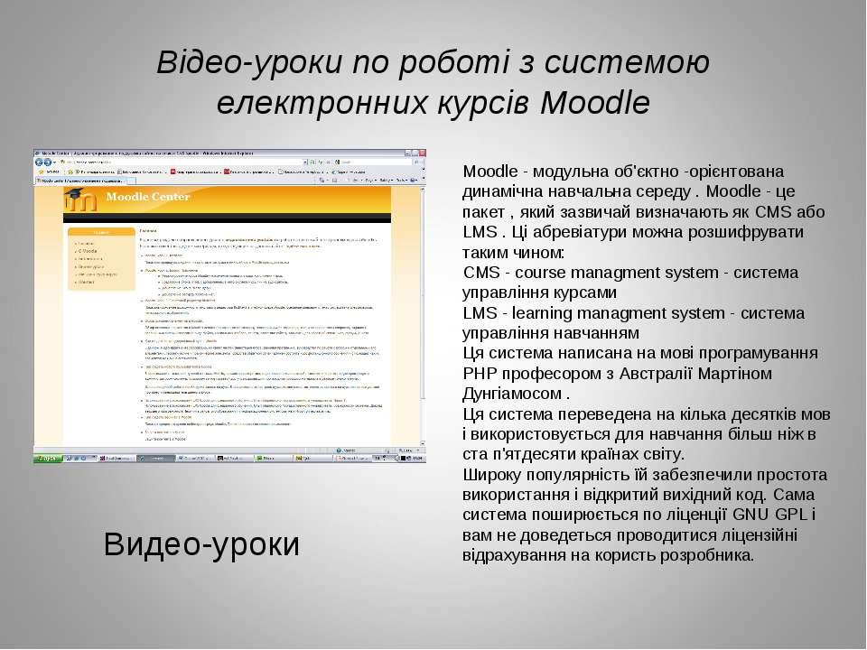 Відео-уроки по роботі з системою електронних курсів Moodle Видео-уроки Moodle...