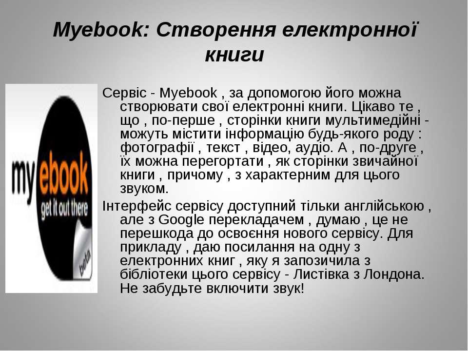 Myebook: Створення електронної книги Сервіс - Myebook , за допомогою його мож...
