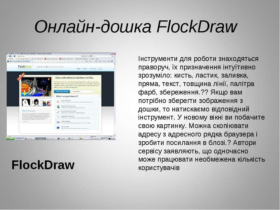 Онлайн-дошка FlockDraw FlockDraw Інструменти для роботи знаходяться праворуч,...