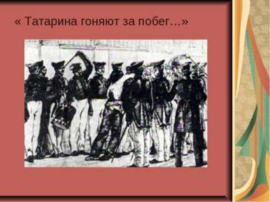 « Татарина гоняют за побег…»