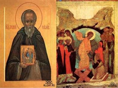 Творчество Рублёва является одной из вершин русской и мировой культуры. Совер...