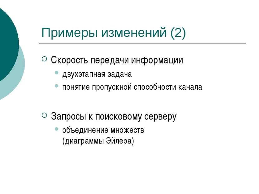 Примеры изменений (2) Скорость передачи информации двухэтапная задача понятие...