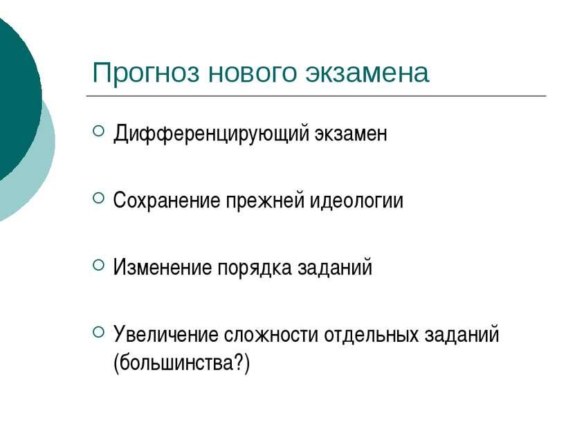 Прогноз нового экзамена Дифференцирующий экзамен Сохранение прежней идеологии...