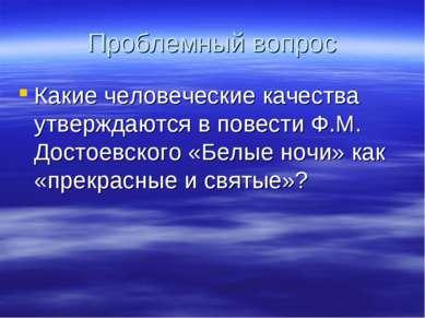 Проблемный вопрос Какие человеческие качества утверждаются в повести Ф.М. Дос...