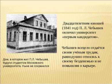 Двадцатилетним юношей (1841 год) П. Л. Чебышев окончил университет «первым ка...