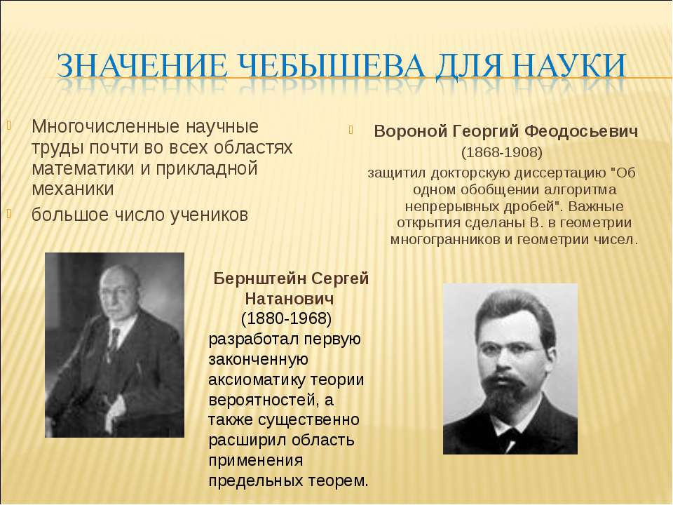Многочисленные научные труды почти во всех областях математики и прикладной м...