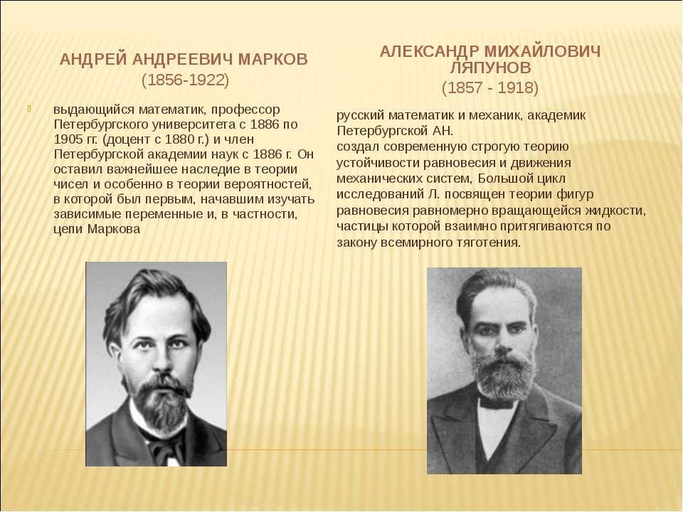 АНДРЕЙ АНДРЕЕВИЧ МАРКОВ АНДРЕЙ АНДРЕЕВИЧ МАРКОВ (1856-1922)