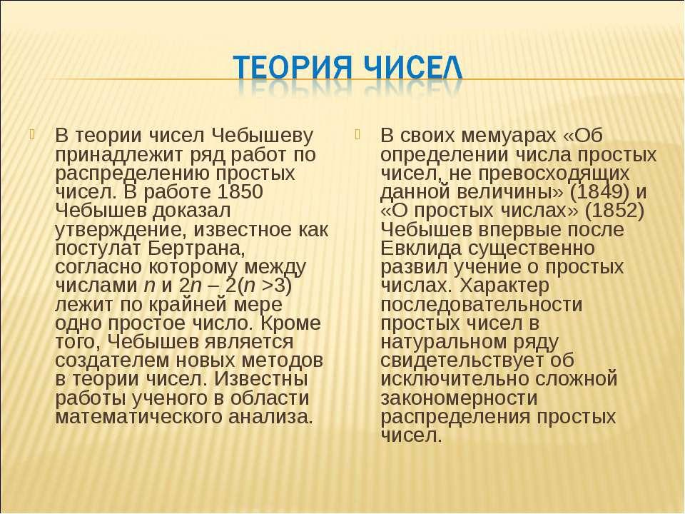 В теории чисел Чебышеву принадлежит ряд работ по распределению простых чисел....