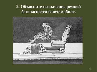 * 2. Объясните назначение ремней безопасности в автомобиле.