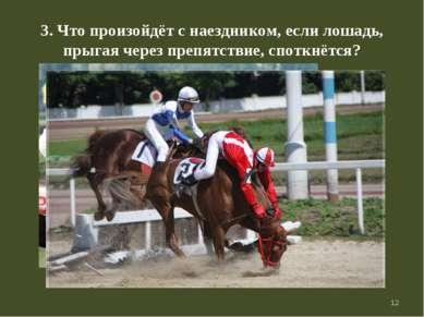 * 3. Что произойдёт с наездником, если лошадь, прыгая через препятствие, спот...