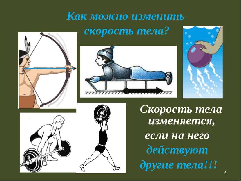 * Как можно изменить скорость тела? Скорость тела изменяется, если на него де...