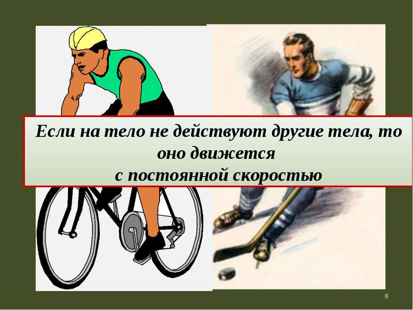 * Движение по инерции – движение при отсутствии действия на тело других тел. ...