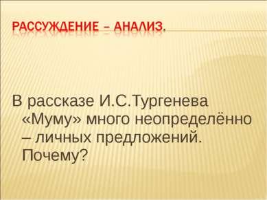 В рассказе И.С.Тургенева «Муму» много неопределённо – личных предложений. Поч...