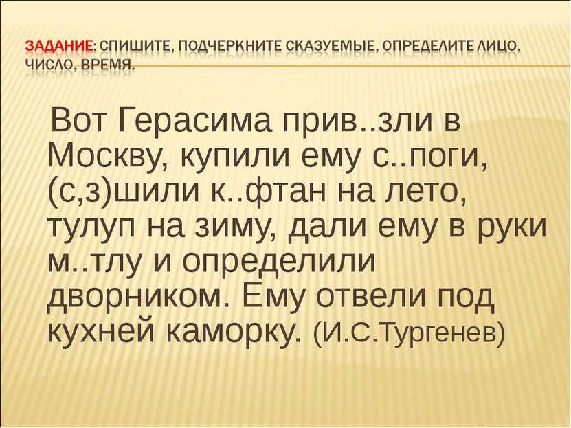 Вот Герасима прив..зли в Москву, купили ему с..поги, (с,з)шили к..фтан на лет...