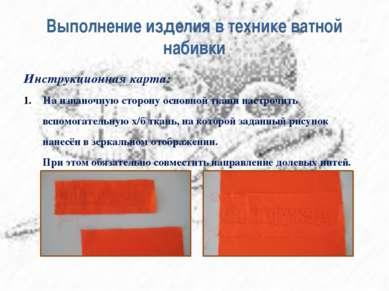 Выполнение изделия в технике ватной набивки Инструкционная карта: На изнаночн...