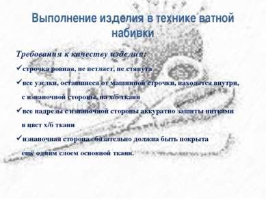 Выполнение изделия в технике ватной набивки Требования к качеству изделия: ст...