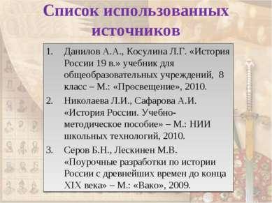 Список использованных источников Данилов А.А., Косулина Л.Г. «История России ...