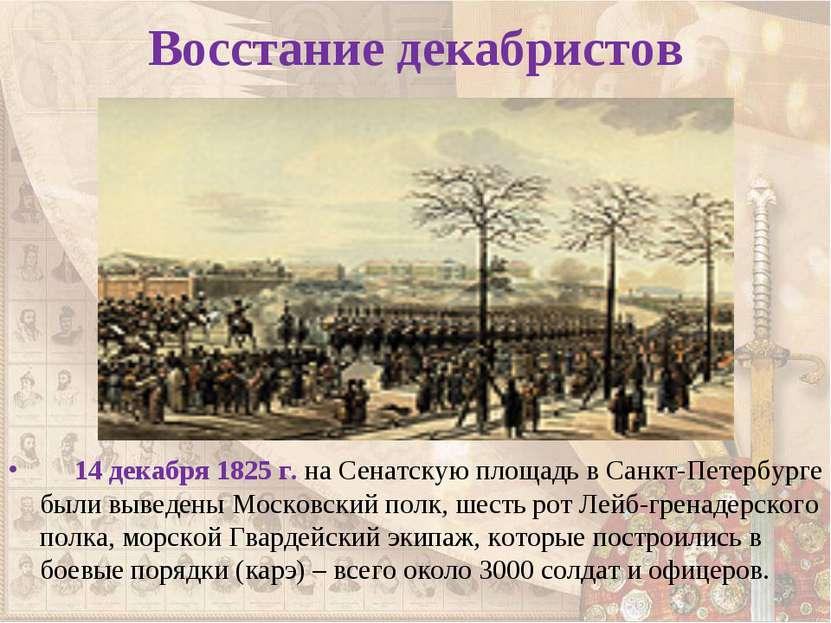 Восстание декабристов 14 декабря 1825 г. на Сенатскую площадь в Санкт-Петербу...