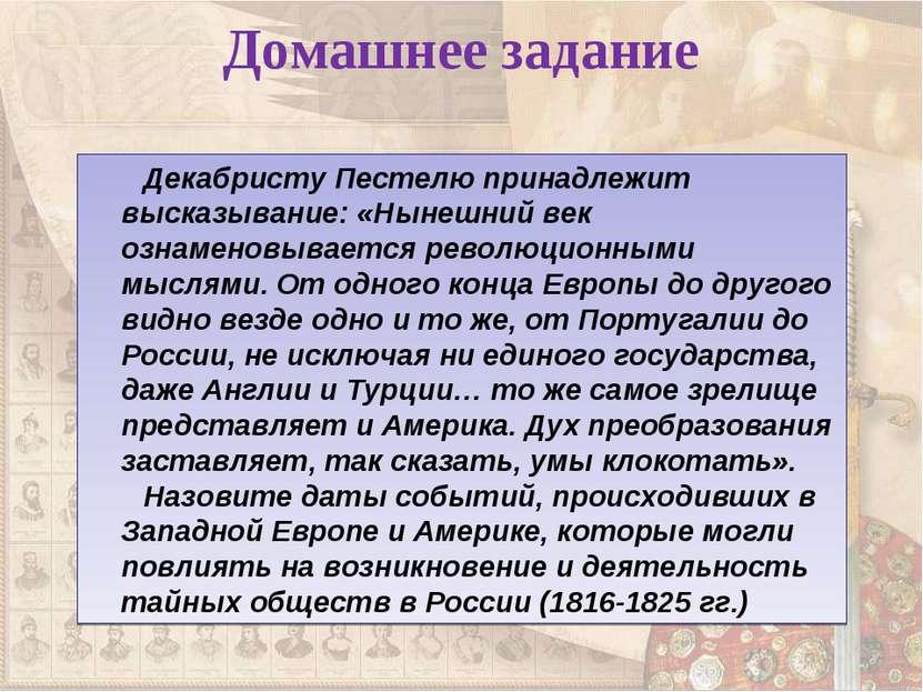 Домашнее задание Декабристу Пестелю принадлежит высказывание: «Нынешний век о...
