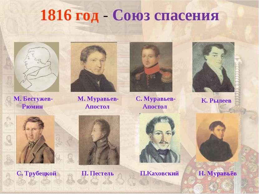 1816 год - Союз спасения М. Бестужев-Рюмин М. Муравьев-Апостол С. Муравьев-Ап...