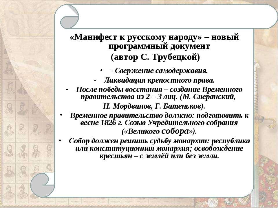 «Манифест к русскому народу» – новый программный документ (автор С. Трубецкой...