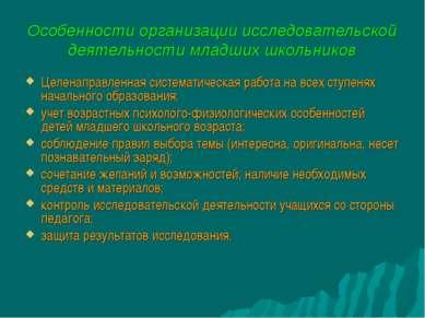 Особенности организации исследовательской деятельности младших школьников Цел...
