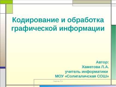 Кодирование и обработка графической информации Автор: Хаметова Л.А. учитель и...