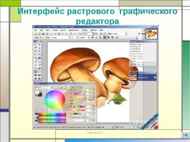 Интерфейс растрового графического редактора Хаметова Л.А.